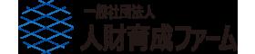 jinzaiikuseifarm-logo